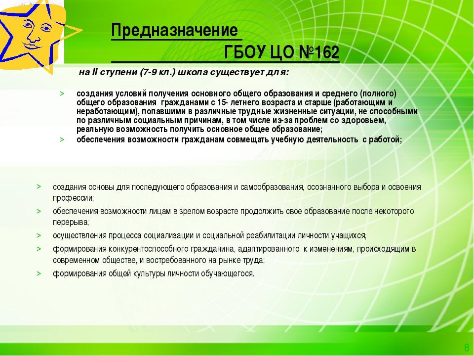 Предназначение ГБОУ ЦО №162 на ІІ ступени (7-9 кл.) школа существует для: соз...
