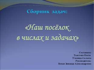 Составила: Толстова Настя Ученица 4 класса Руководитель: Бохан Зинаида Алекса