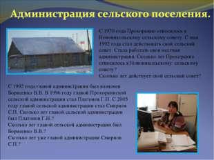 С 1970 года Прохоркино относилось к Новоникольскому сельскому совету. С мая 1