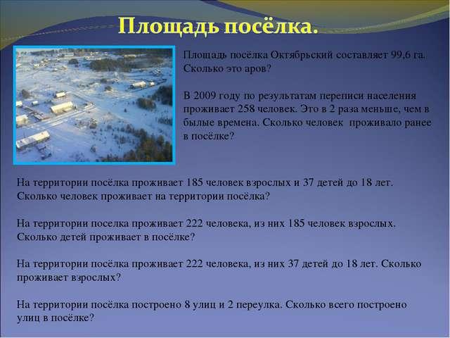 Площадь посёлка Октябрьский составляет 99,6 га. Сколько это аров? В 2009 году...