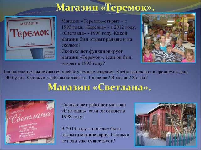 Магазин «Теремок»открыт – с 1993 года, «Берёзка» - в 2012 году, «Светлана» -...