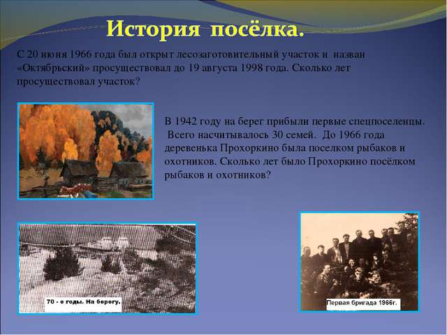С 20 июня 1966 года был открыт лесозаготовительный участок и назван «Октябрьс...
