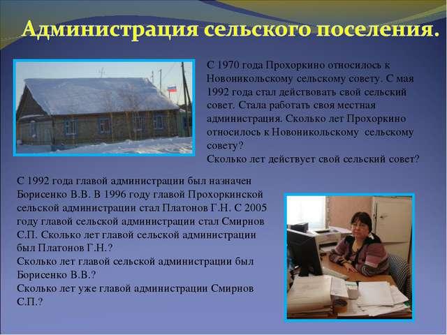 С 1970 года Прохоркино относилось к Новоникольскому сельскому совету. С мая 1...