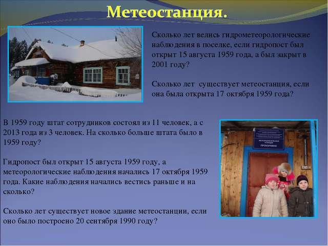 Сколько лет велись гидрометеорологические наблюдения в поселке, если гидропос...