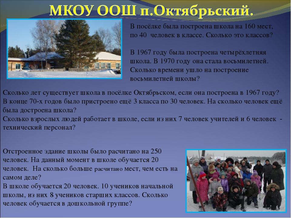 В посёлке была построена школа на 160 мест, по 40 человек в классе. Сколько э...