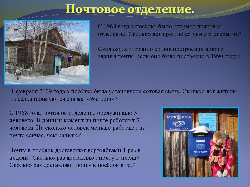 С 1968 года в посёлке было открыто почтовое отделение. Сколько лет прошло со...