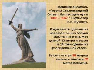 Памятник-ансамбль «Героям Сталинградской битвы» был воздвигнут в 1963 – 1967