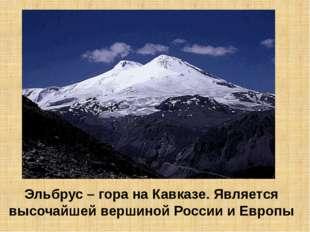 Эльбрус – гора на Кавказе. Является высочайшей вершиной России и Европы