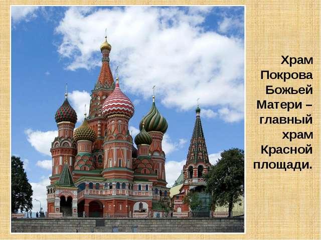 Храм Покрова Божьей Матери – главный храм Красной площади.