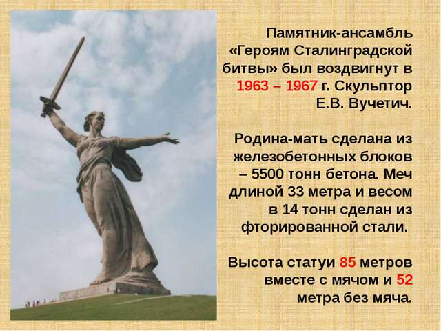 Памятник-ансамбль «Героям Сталинградской битвы» был воздвигнут в 1963 – 1967...