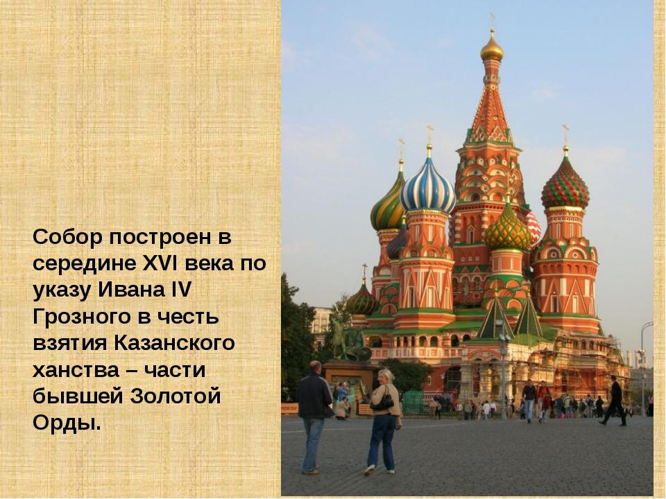 Собор построен в середине XVI века по указу Ивана IV Грозного в честь взятия...
