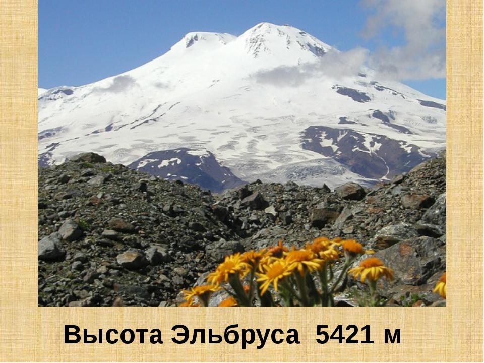 Высота Эльбруса 5421 м
