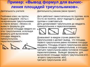 Пример: «Вывод формул для вычис-ления площадей треугольников». Деятельность у