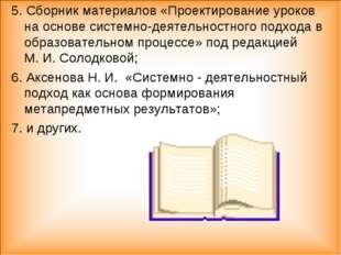 5. Сборник материалов «Проектирование уроков на основе системно-деятельностно