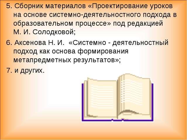 5. Сборник материалов «Проектирование уроков на основе системно-деятельностно...