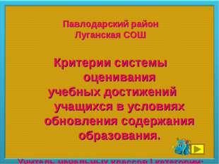 Павлодарский район Луганская СОШ Критерии системы оценивания учебных достижен