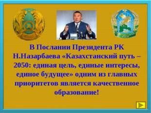 В Послании Президента РК Н.Назарбаева «Казахстанский путь – 2050: единая цель