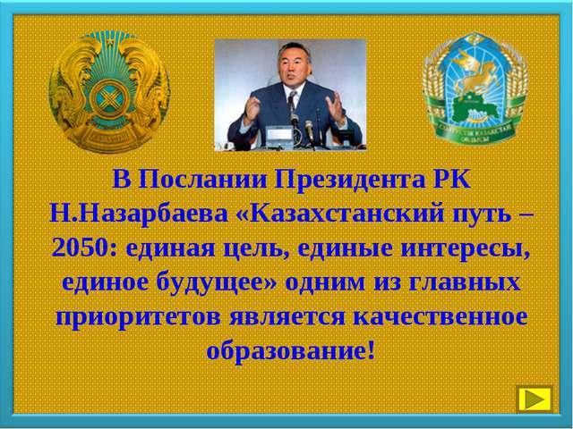 В Послании Президента РК Н.Назарбаева «Казахстанский путь – 2050: единая цель...