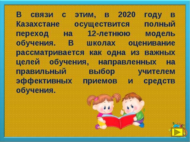 В связи с этим, в 2020 году в Казахстане осуществится полный переход на 12-ле...