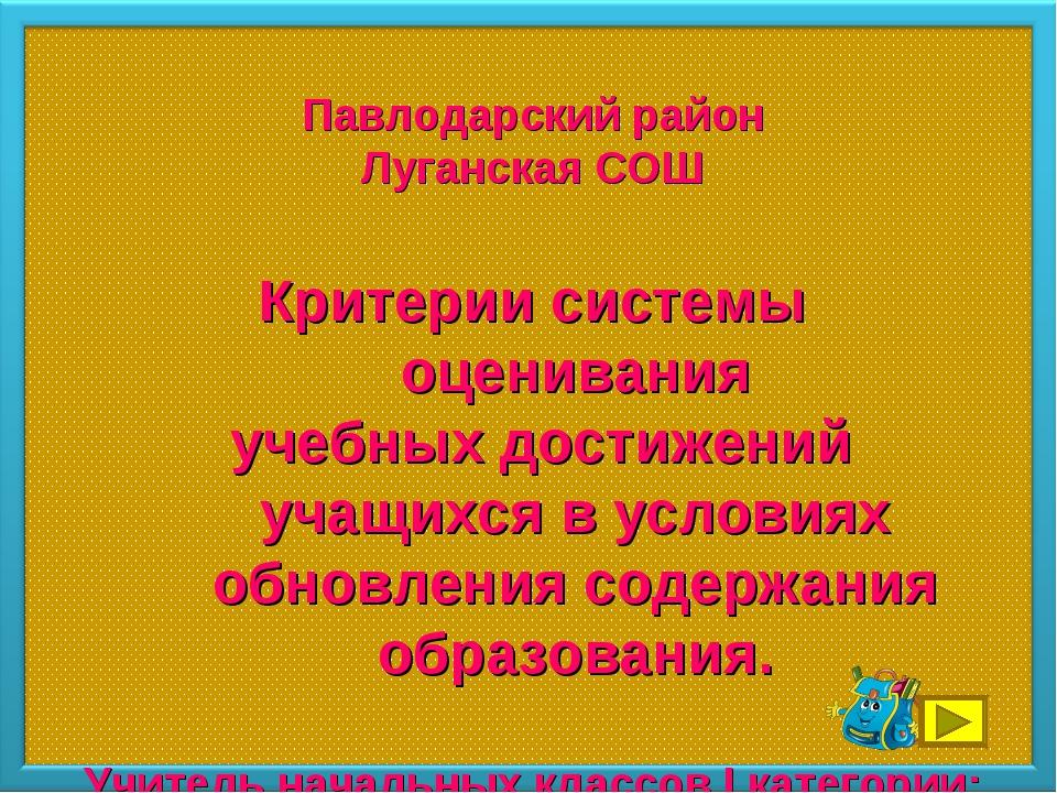 Павлодарский район Луганская СОШ Критерии системы оценивания учебных достижен...