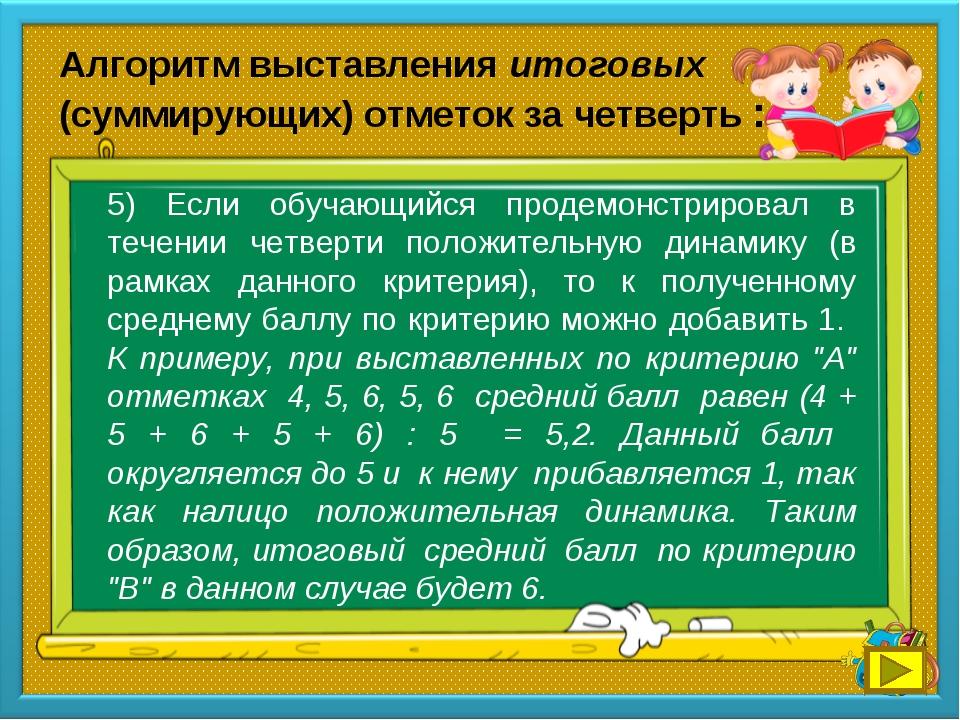 Алгоритм выставления итоговых (суммирующих) отметок за четверть : 5) Если об...