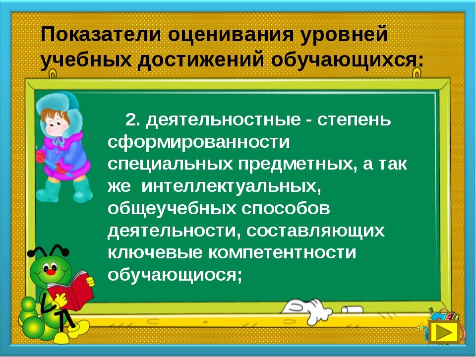 Показатели оценивания уровней учебных достижений обучающихся: 2. деятельност...