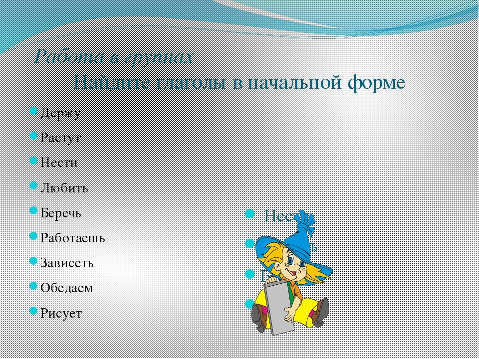 Стихи из глаголов для детей