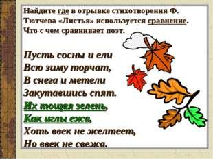 Найдите где в отрывке стихотворения Ф. Тютчева «Листья» используется сравнени