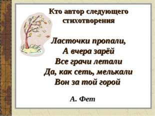 Кто автор следующего стихотворения Ласточки пропали, А вчера зарёй Все грачи