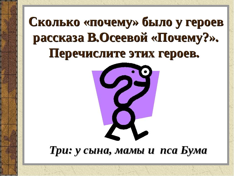 Сколько «почему» было у героев рассказа В.Осеевой «Почему?». Перечислите этих...