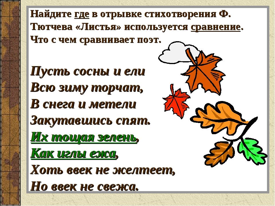 Найдите где в отрывке стихотворения Ф. Тютчева «Листья» используется сравнени...