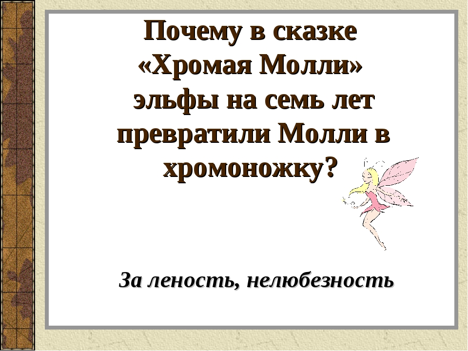 Почему в сказке «Хромая Молли» эльфы на семь лет превратили Молли в хромоножк...