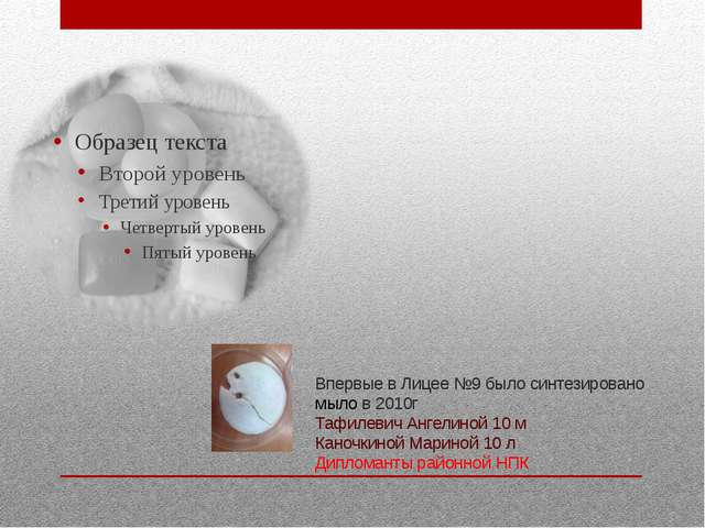 Впервые в Лицее №9 было синтезировано мыло в 2010г Тафилевич Ангелиной 10 м К...