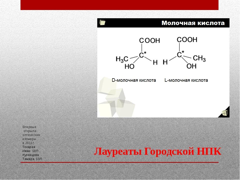 Впервые открыли оптические изомеры в 2011г Токарев Иван 10Л Кузнецова Тамара...