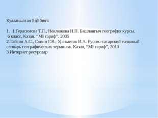 Кулланылган әдәбият: 1.Герасимова Т.П., Неклюкова Н.П. Башлангыч география ку