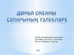 Югары квалификацион категорияле география укытучысы Гатауллина Наҗия Рауфовна
