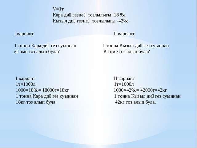 I вариант II вариант 1 тонна Кара диңгез суыннан 1 тонна Кызыл диңгез суыннан...