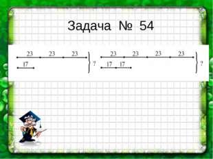 Задача № 54