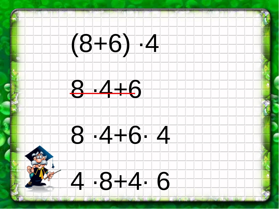 (8+6) ∙4 8 ∙4+6 8 ∙4+6∙ 4 4 ∙8+4∙ 6