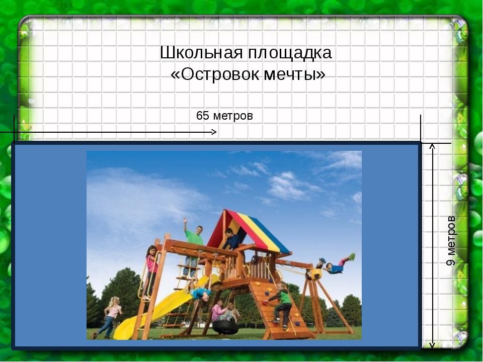 Школьная площадка «Островок мечты» 65 метров 9 метров