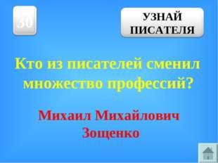 Кто из писателей сменил множество профессий? Михаил Михайлович Зощенко