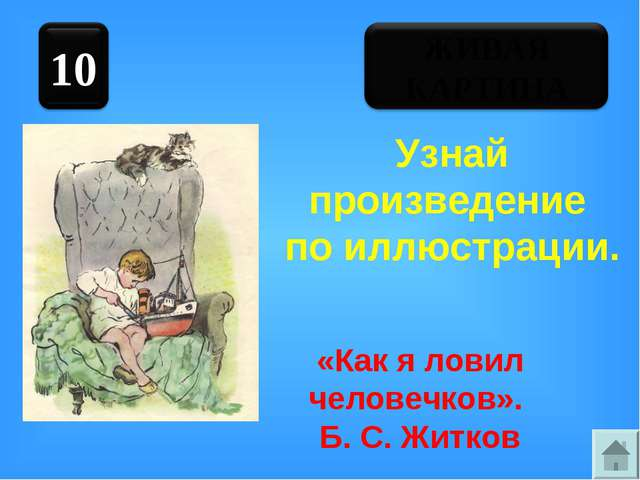 Узнай произведение по иллюстрации. «Как я ловил человечков». Б. С. Житков