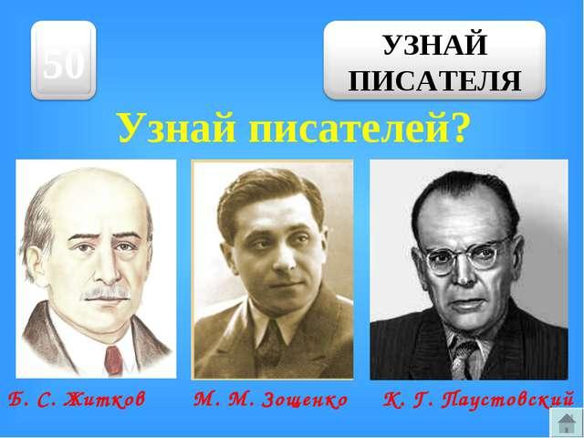 Узнай писателей? Б. С. Житков М. М. Зощенко К. Г. Паустовский