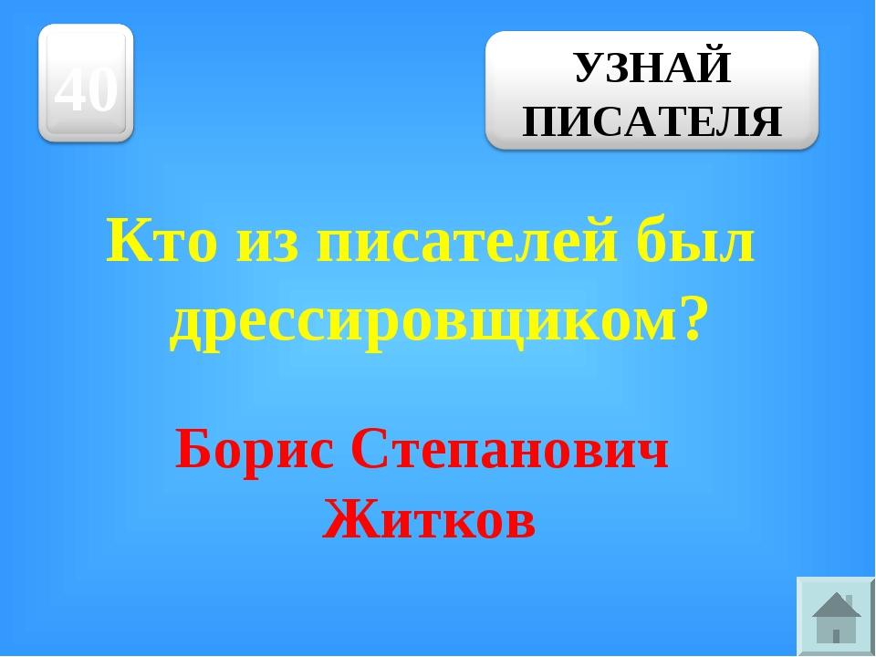 Кто из писателей был дрессировщиком? Борис Степанович Житков