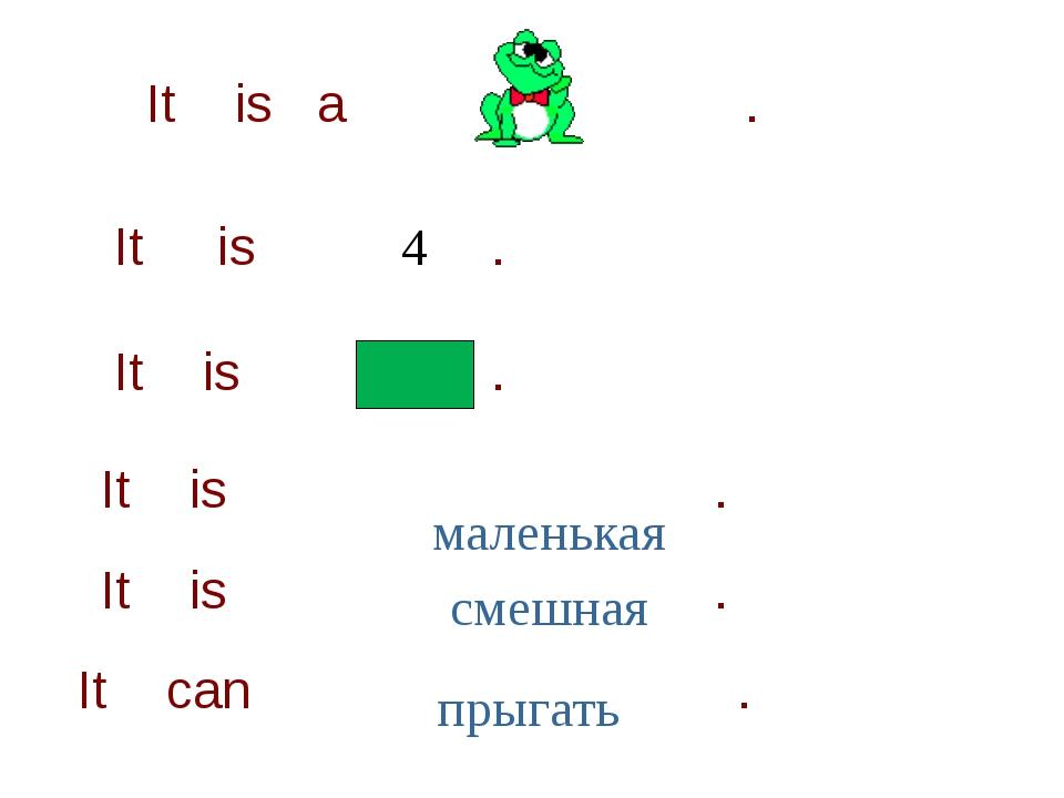 It is a . It is . 5 It is . It is . маленький It is . веселый летать It can .