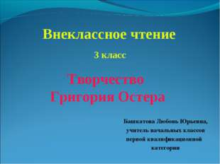 Внеклассное чтение 3 класс Башкатова Любовь Юрьевна, учитель начальных классо