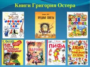 Книги Григория Остера