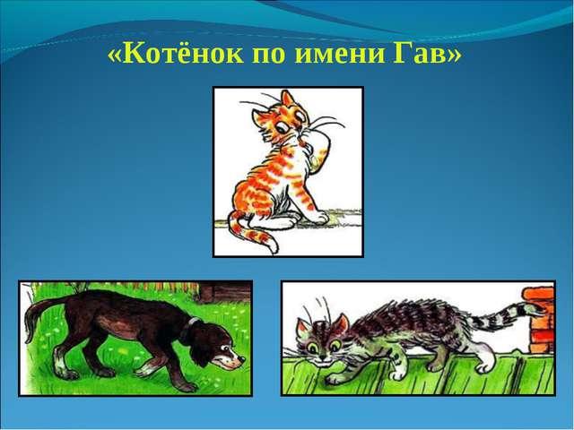 «Котёнок по имени Гав»