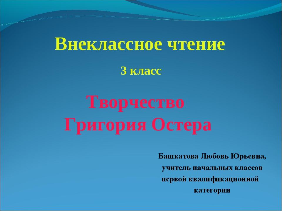 Внеклассное чтение 3 класс Башкатова Любовь Юрьевна, учитель начальных классо...