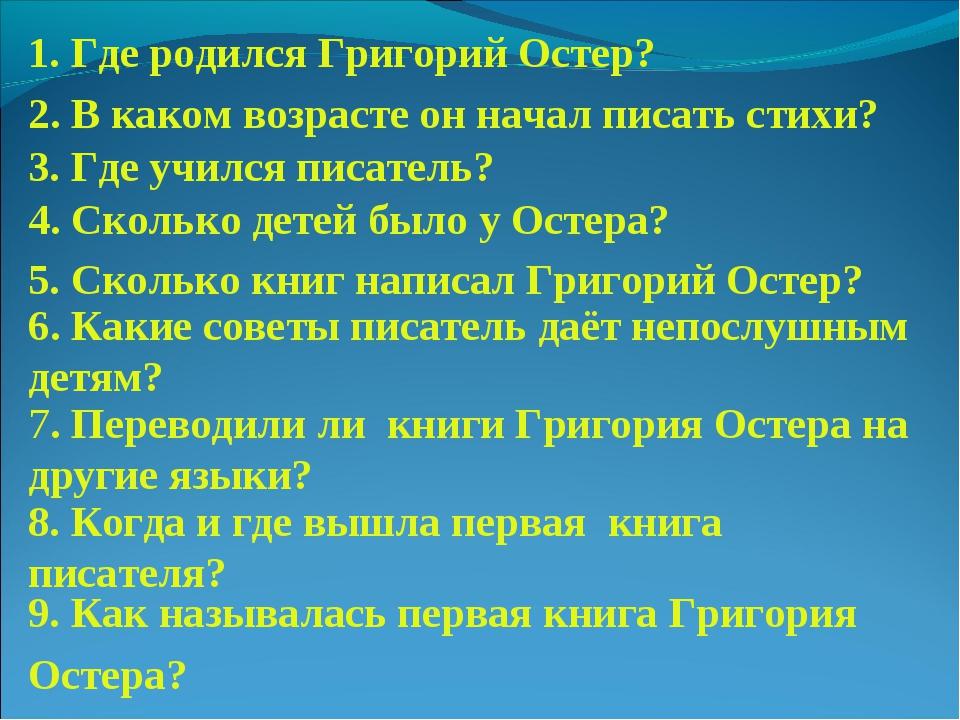 1. Где родился Григорий Остер? 2. В каком возрасте он начал писать стихи? 3....
